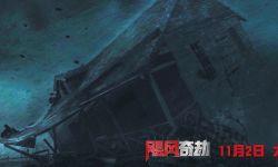 《飓风奇劫》11.02上映,带来一场酣畅淋漓的感官刺激
