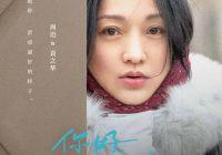 岩井俊二《你好,之华》卡司正式曝光 演绎中国版《情书》