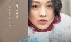 《你好,之华》入围金马三项大奖,国内最强文艺片阵容