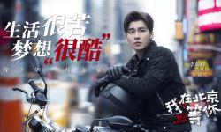 《我在北京等你》首发剧照 李易峰江疏影领衔奋斗众生相