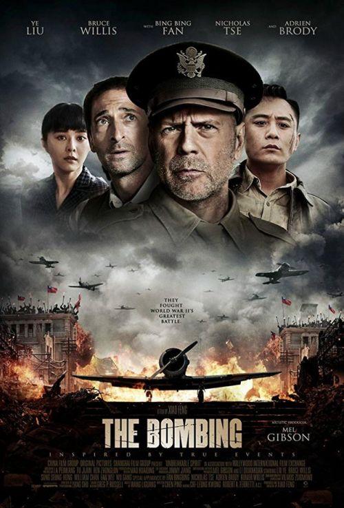 《大轰炸》北美海报