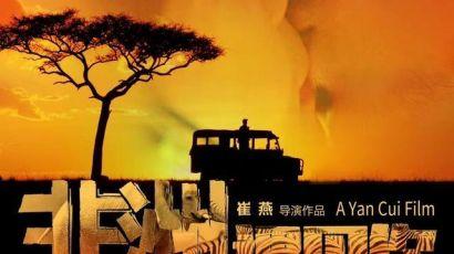 《非洲遇见你》今日上映 导演崔燕上演非洲冒险之旅