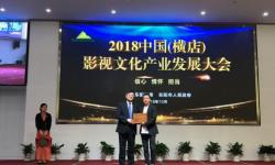 新華網點贊華誼兄弟 榮獲橫店影視文化產業發展大會多個獎項