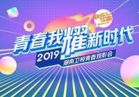 """聚焦湖南卫视2019青春观影会 """"多专多能""""展营销之道"""