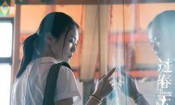 《过春天》入选香港国际电影节展映 有望2019公映