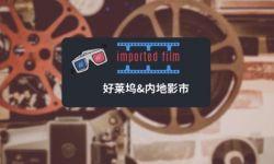 進口片扎堆定檔,好萊塢與內地影市的競爭激烈