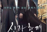 《与神同行》正式提交在中国上映的审议要求