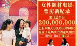 女性題材電影《找到你》破2億,口碑助力成院線亮點!