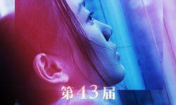 《过春天》立足现实探讨内心 亚洲首映好评如潮