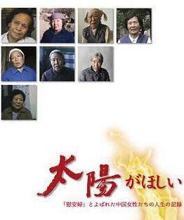 """中国""""慰安妇""""纪录片获多个海外电影奖 引起普遍共鸣"""