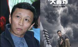 《大轟炸》取消國內公映,而在北美將如期上映