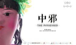 网传国产恐怖片《中邪》定档11.8鬼头节,你敢去看吗?