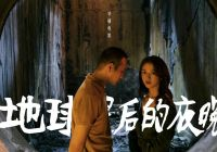 畢贛:不知《地球最后的夜晚》元旦能否活下來 電影定檔12.31