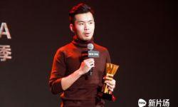 《柔情史》青年电影季再获奖 曾入围柏林电影节