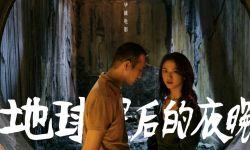 毕赣:不知《地球最后的夜晚》元旦能否活下来 电影定档12.31