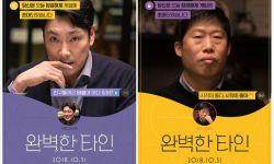 韩版《完美陌生人》曝光角色海报 主人公各怀心事面色各异
