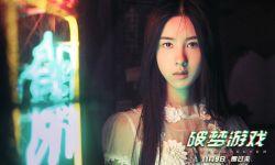 《破梦游戏》曝主题曲《不醒之城》MV 周杰伦爱徒派伟俊献声