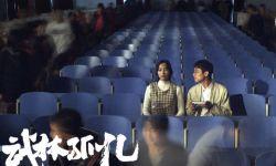 李少红监制《武林孤儿》曝国际版预告 主创亮相东京首映