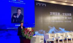 """华谊兄弟王中磊: 以影视为媒 共筑""""一带一路""""文化繁荣"""