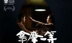 贾樟柯高群书监制《拿摩一等》东京获奖 杨玏归亚蕾主演