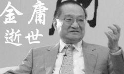 金庸去世,享年94岁