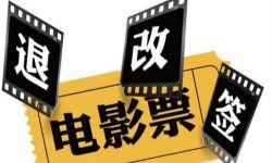 中国电影发行放映协会:电影票