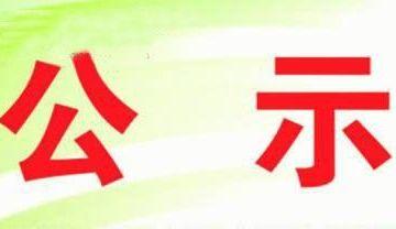 甘肃省新闻出版广电局2018年西部类型影视剧本征集评审结果公示