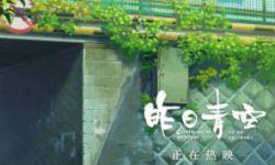 电影《昨日青空》发布手绘海报 还原最美兰溪