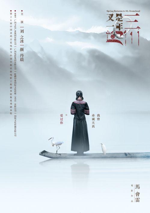 电影《又是一年三月三》首映 刘之冰颜丹晨出席活动
