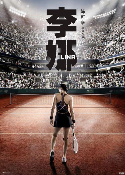 《李娜》首款海报