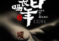 沿著生命線探尋 紀錄片《一百年很長嗎》12月1日笑問人生