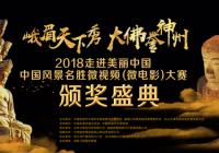 2018中國風景名勝微視頻(微電影)大賽頒獎盛典大幕開啟