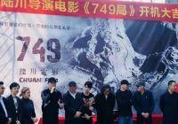 陸川新片《749局》重慶熱拍 王俊凱加盟主演