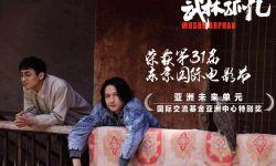 《武林孤儿》获东京电影节大奖 主演是之畅谈幕后故事
