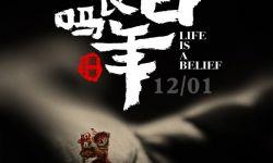 沿着生命线探寻 纪录片《一百年很长吗》12月1日笑问人生