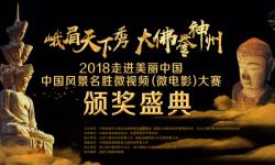 2018中国风景名胜微视频(微电影)大赛颁奖盛典大幕开启