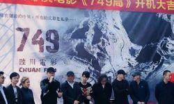 陆川新片《749局》重庆热拍 王俊凯加盟主演