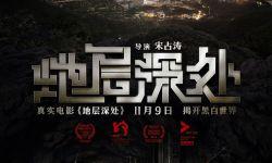 《地层深处》曝导演特辑 揭秘煤矿工人地下生活