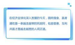 掷地有声!习近平进博会开幕主旨演讲10大金句
