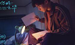 《你好,之华》曝终极预告 周迅秦昊领衔演绎温情故事