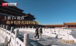 大型文化季播节目《上新了·故宫》预告公开 极富悬念