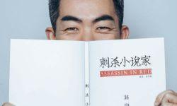 路阳新作《刺杀小说家》 讲述时空交错奇幻故事