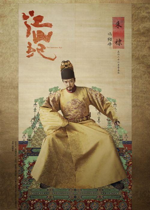 冯绍峰《江山纪》海报