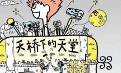 亚洲大热漫画《天桥下的天堂》影视化