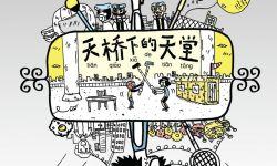 马来西亚画家黑色水母漫画《天桥下的天堂》将拍电影