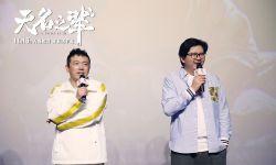 《无名之辈》广州路演 饶晓志曝陈建斌出演