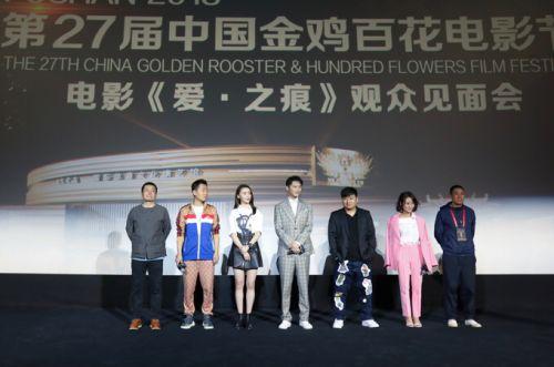 《爱·之痕》首登金鸡百花电影节 制片人江柯:激动得有点懵