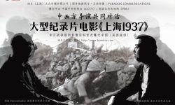 二战第一枪在上海打响 《上海1937》美国上映