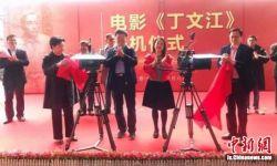 电影《丁文江》在泰州泰兴开机 再现传奇人生