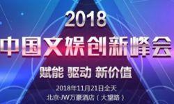 2018文娱创新峰会将举行 数据分析助力影视营销